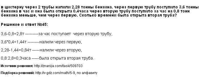 Решение 45