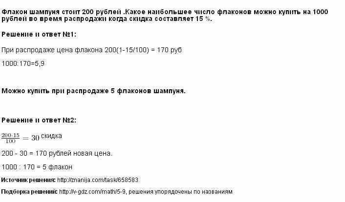 Решение <p>Флакон шампуня стоит 200 рублей .Какое наибольшее число флаконов можно купить на 1000 рублей во время распродажи когда скидка составляет 15 %.</p>