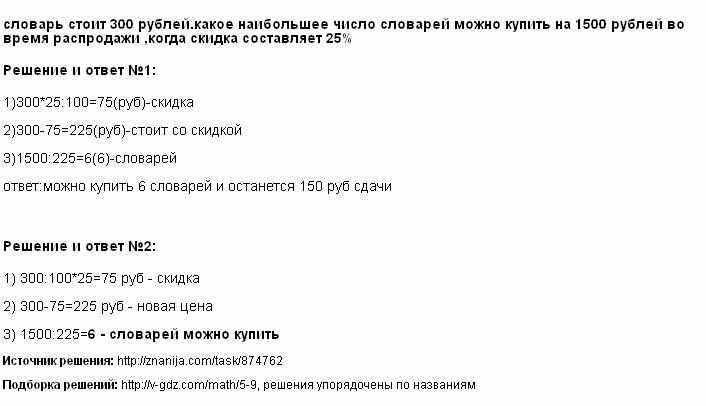 Решение <p>словарь стоит 300 рублей.какое наибольшее число словарей можно купить на 1500 рублей во время распродажи ,когда скидка составляет 25%</p>