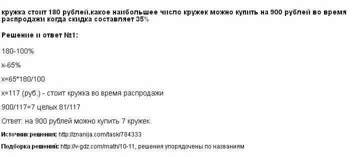 Решение <p>кружка стоит 180 рублей.какое наибольшее число кружек можно купить на 900 рублей во время распродажи когда скидка составляет 35%</p>