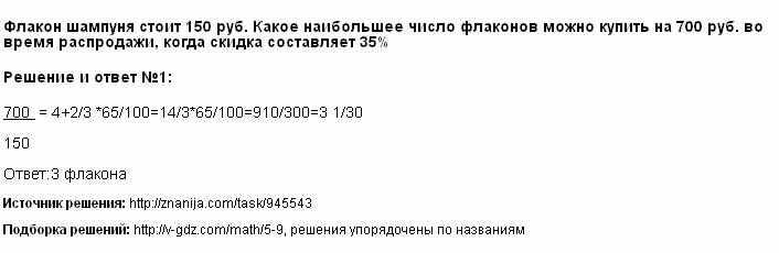Решение <p>Флакон шампуня стоит 150 руб. Какое наибольшее число флаконов можно купить на 700 руб. во время распродажи, когда скидка составляет 35%</p>