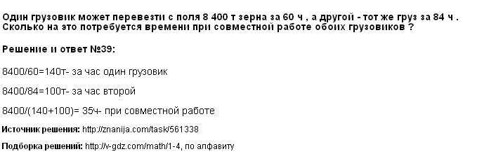 Решение 39