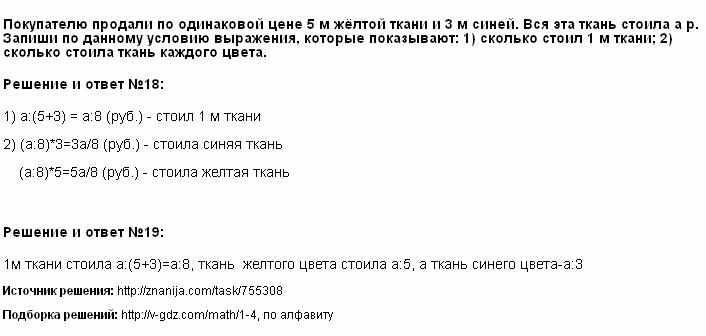 Решение 18, 19