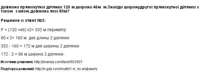 Решение 3