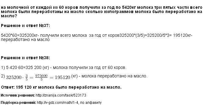 Решение 37, 38
