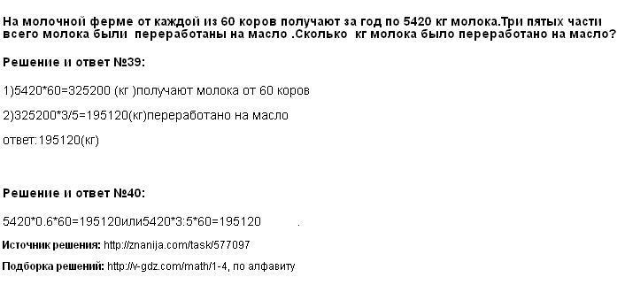 Решение 39, 40