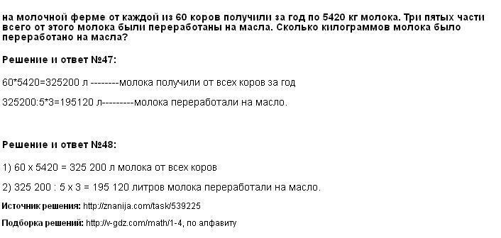 Решение 47, 48