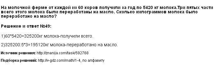 Решение 49