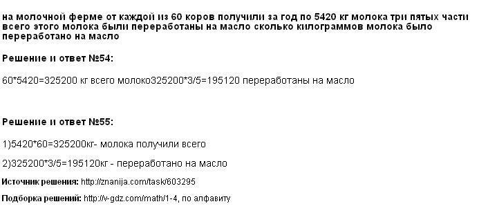 Решение 54, 55