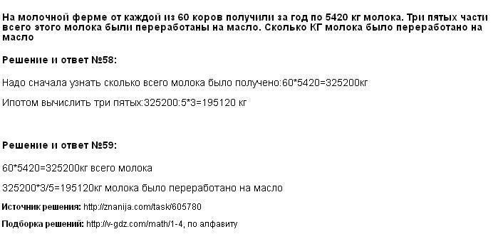 Решение 58, 59