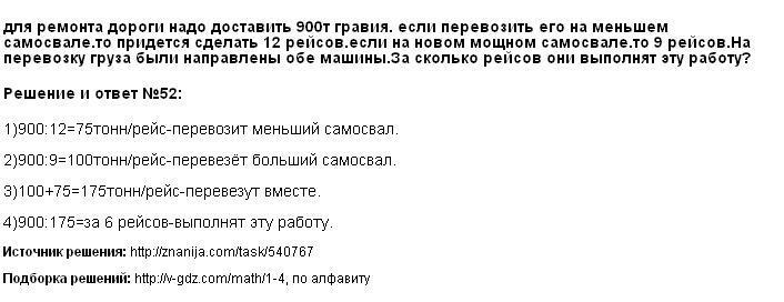 Решение 52