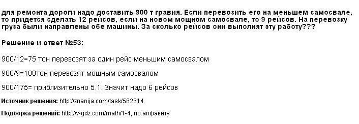 Решение 53