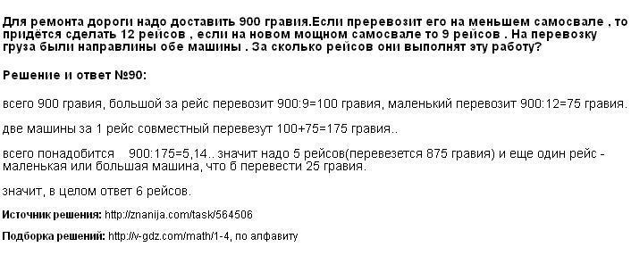 Решение 90