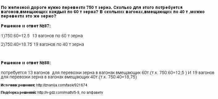 Решение 87, 88