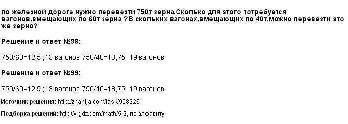 Решение 98, 99