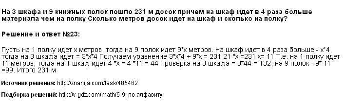 Решение 23