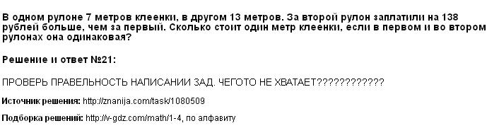 Решение 21