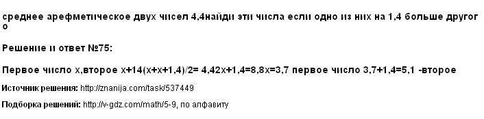 Решение 75