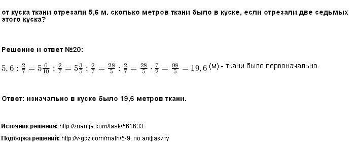 Решение 20