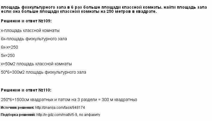 Решение 109, 110
