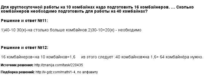 Решение 11, 12