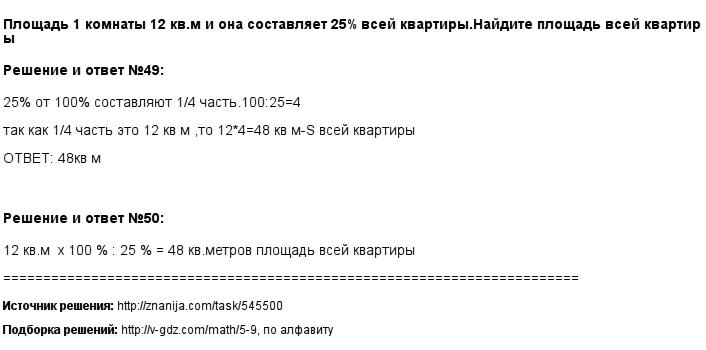 Решение 49, 50