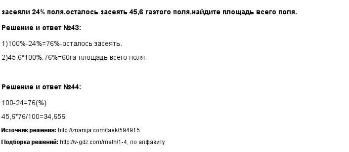 Решение 43, 44