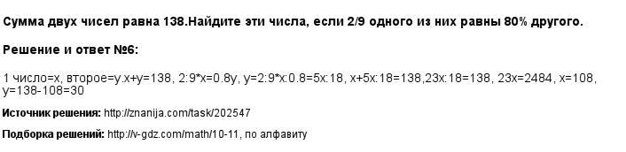 Решение 6