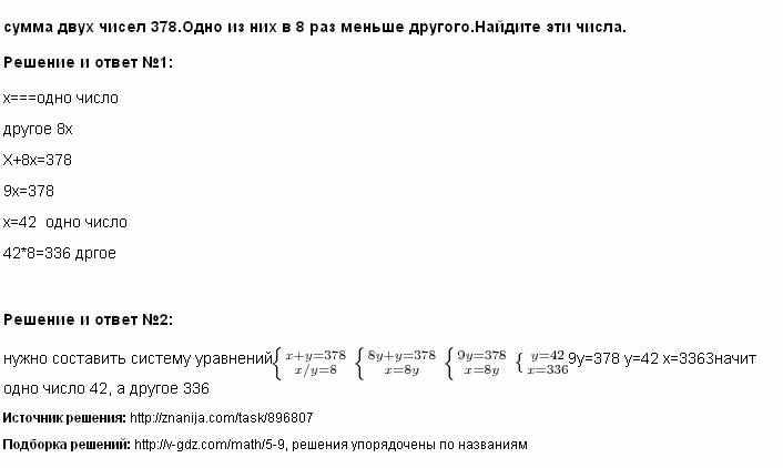 Решение <p>сумма двух чисел 378.Одно из них в 8 раз меньше другого.Найдите эти числа.</p>