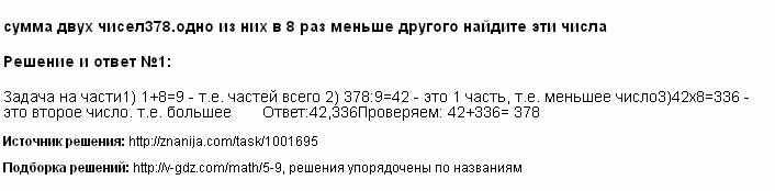 Решение <p>сумма двух чисел378.одно из них в 8 раз меньше другого найдите эти числа</p>