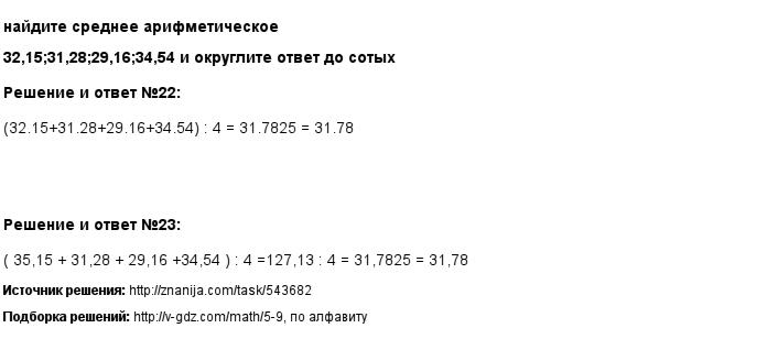 Решение 22, 23