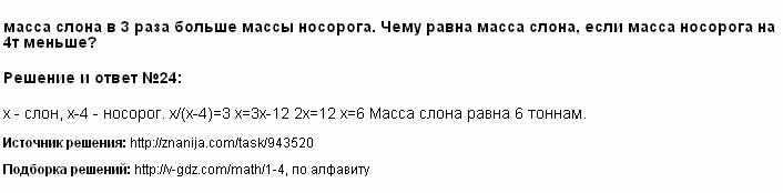 Решение 24