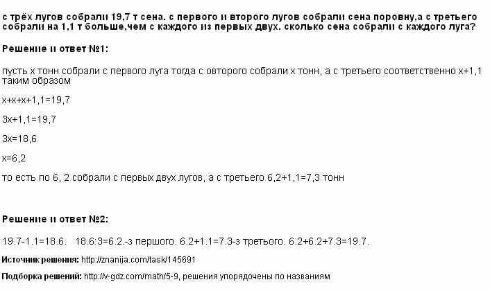 Решение с трёх лугов собрали 19,7 т сена. с первого и второго лугов собрали сена поровну,а с третьего собрали на 1,1 т больше,чем с каждого из первых двух. сколько сена собрали с каждого луга?