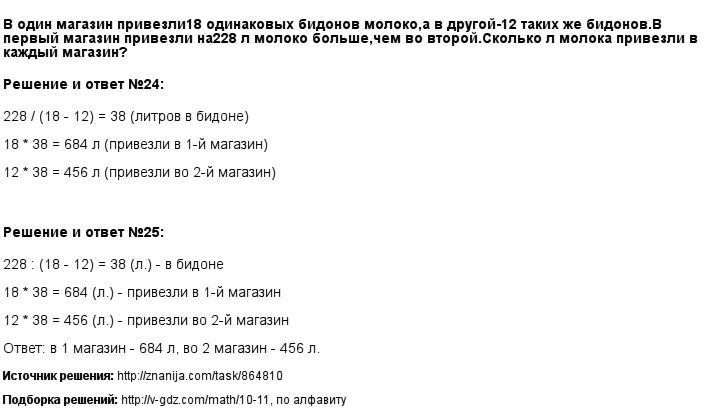 Решение 24, 25