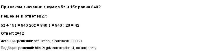 Решение 27