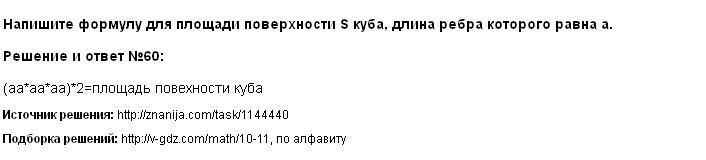 Решение 60