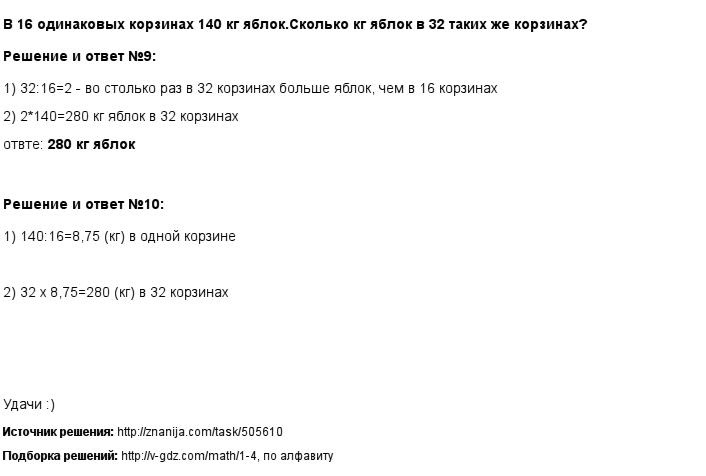 Решение 9, 10