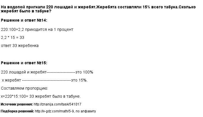 Решение 14, 15