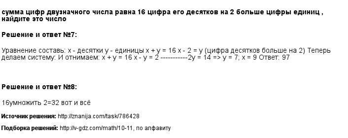 Решение 7, 8