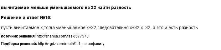 Решение 15