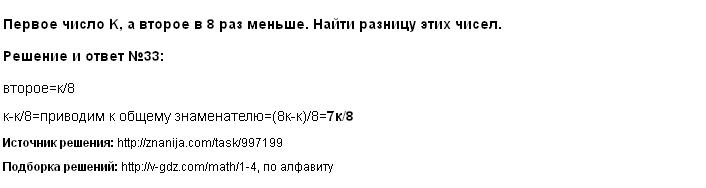Решение 33