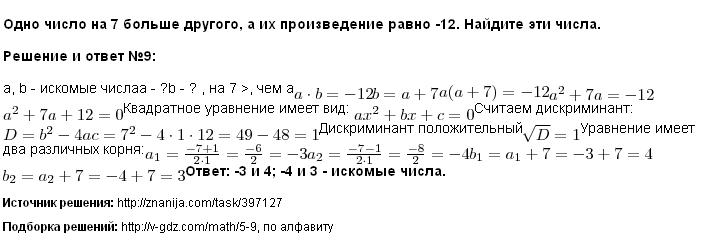 Решение 9