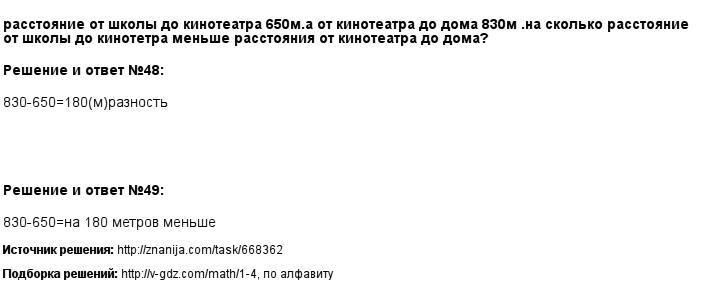 Решение 48, 49