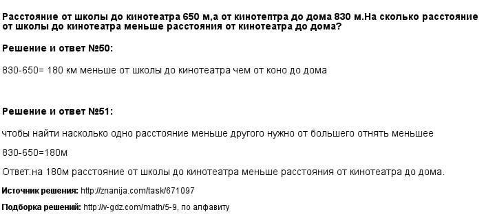 Решение 50, 51