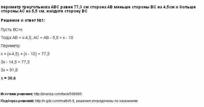 Решение <p>периметр треугольника ABC равен 77,3 см сторона AB меньше стороны BC на 4,5см и больше стороны AC на 5,5 см. найдите сторону BC</p>