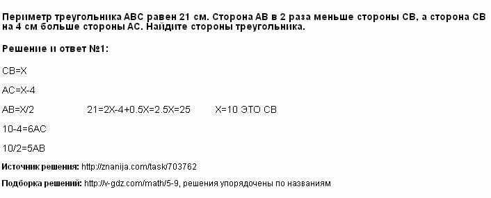 Решение <p>Периметр треугольника ABC равен 21 см. Сторона AB в 2 раза меньше стороны CB, а сторона CB на 4 см больше стороны AC. Найдите стороны треугольника.</p>