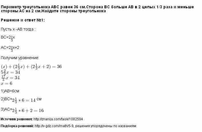 Решение <p>Периметр треугольника ABC равен 36 см.Сторона BC больше AB в 2 целых 1/3 раза и меньше стороны AC на 2 см.Найдите стороны треугольника</p>