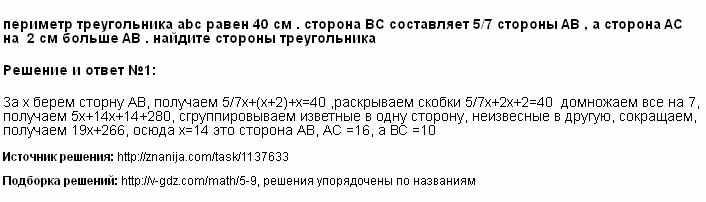 Решение <p>периметр треугольника abc равен 40 см . сторона BC составляет 5/7 стороны AB , а сторона AC на 2 см больше AB . найдите стороны треугольника</p>