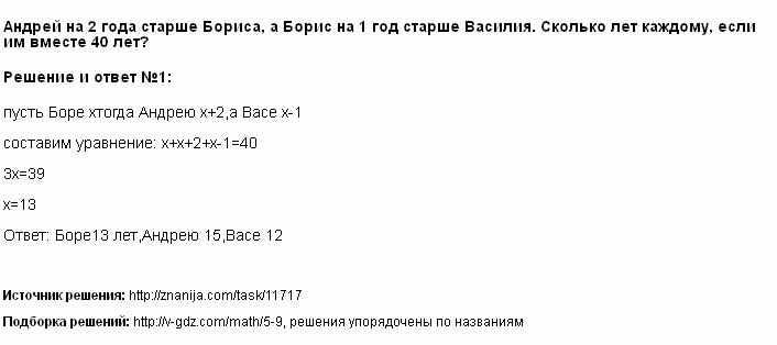 Решение Андрей на 2 года старше Бориса, а Борис на 1 год старше Василия. Сколько лет каждому, если им вместе 40 лет?