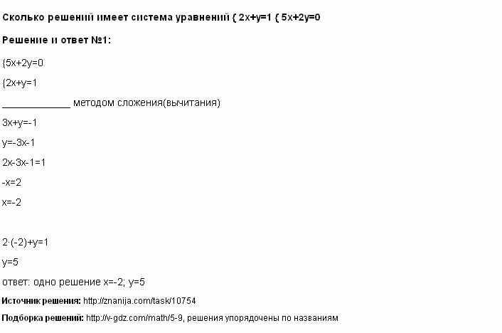 Решение Cколько решений имеет система уравнений { 2x+y=1 { 5x+2y=0